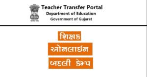 dpegujarat.in Primary Teacher Online Badali Camp
