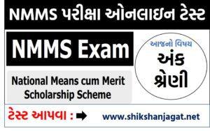 NMMS Exam Online Test By Shikshanjagat