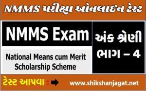 NMMS Online Test 2021 - Number Series