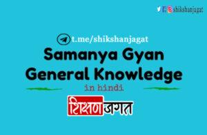 Hindi Samanya Gyan Questions Part-6