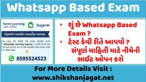 Whatsapp Based Weekly Exam Gujarat