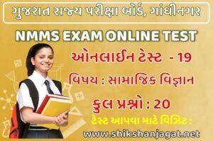 NMMS Exam Online Test 19 - Bandharan