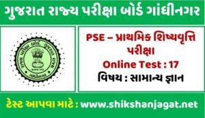 PSE Exam Online Test 17 General Knowledge