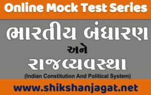 Bharat nu Bandharan Online test Gujarati 1