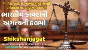 Police Bharati Material - Indian Penal Code