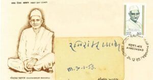 Ravishankar Maharaj Birth Anniversary