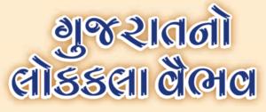 Gujarat Lok Kala Vaibhav PDF