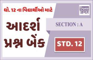 GSEB STD-12 Question Bank 2021