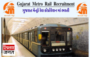 GMRC Recruitment 2021 | Apply Online for 22 Manager Posts