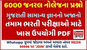 Gujarat GK PDF