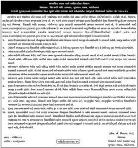 eSamajKalyan Portal Registration 2021