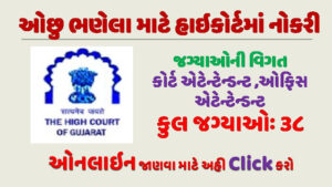 Gujarat High Court Recruitment 2021
