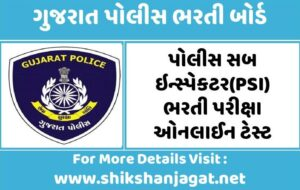 PSI Exam Mock Test 1 | Gujarat Police Bharati Useful Test