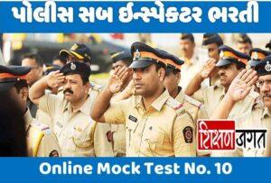 PSI Exam Mock Test 10