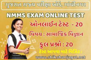 NMMS Exam Online Test 20 - Social Science