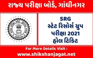 SEB SRG Exam Hall Ticket