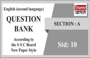 GSEB STD-10 English Question Bank 2021