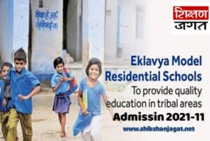 Eklavya Model School Admission