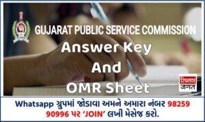 GPSC Exam Answer Key & OMR Sheet 2021