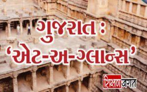 Gujarat At A Glance PDF
