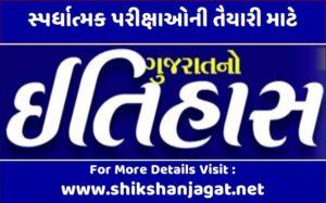 Gujarat History PDF