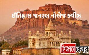 Daily GK Questions Gujarati PDF 7