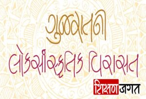 Gujarat Lok Sanskrutik Virasat PDF