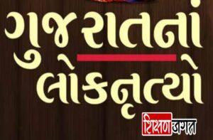 Gujarat Lok Nrutyo PDF