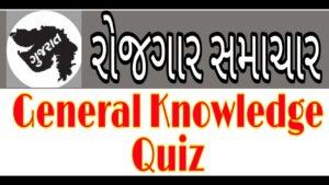 Gujarat Rojgar Samachar GK Quiz