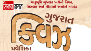 Gujarat GK Quiz PDF