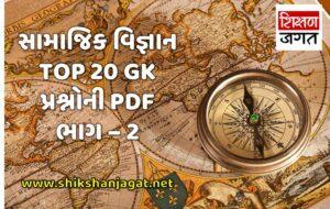 Top 20 Social Science GK Questions Gujarati PDF 2