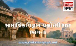 Daily GK Questions Gujarati PDF 5