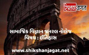 Daily GK Questions Gujarati PDF 6