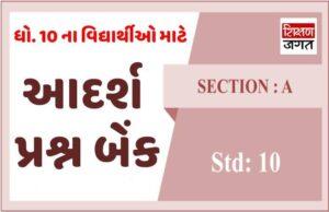 GSEB STD-10 Question Bank 2021