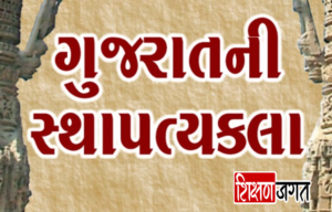 Gujarat Sthapatya Kala PDF
