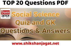 Top 20 Social Science GK Questions In Gujarati PDF