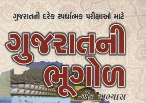 Geography Of Gujarat PDF