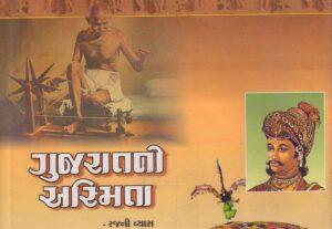 Gujarat Ni Asmita PDF