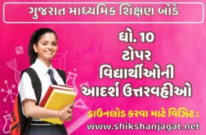 GSEB STD 10 Topper Students Answer Sheets