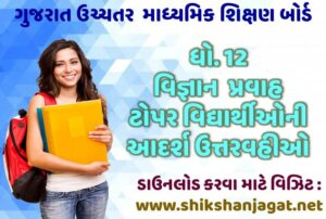 GSEB STD 12 Science Stream Topper Students Answer Sheets