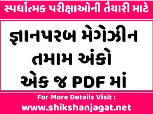 Gyanparab Magazine PDF