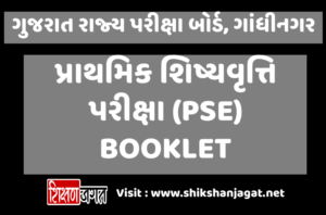 Gujarat SEB PSE Exam Preparation Book