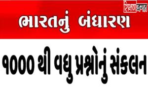 Bharat Nu Bandharan 1000 MCQ