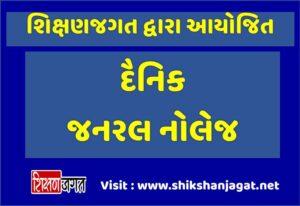 Daily GK Questions Gujarati PDF 9