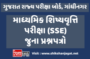 Gujarat SEB SSE Old Papers And Answer Keys