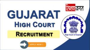 Gujarat High Court Steno Recruitment 2021
