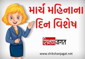 Din Vishesh PDF March