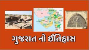 Gujarat History MCQ PDF