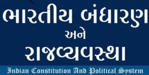 Bharat Nu Bandharan PDF
