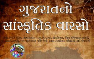 Gujarat No Sanskrutik Varaso MCQ PDF